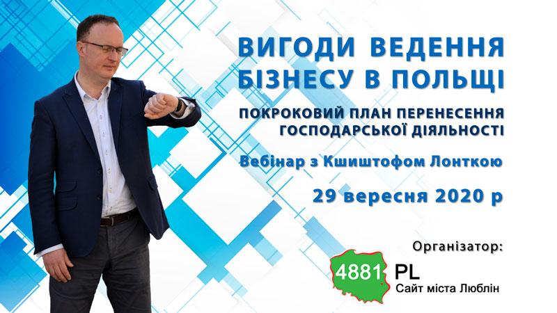 Вигоди ведення бізнесу в Польщі